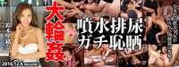 tokyo-hot-n1205