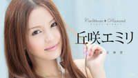 カリビアンコム 011317-350 カリビアン・ダイヤモンド Vol.5 丘咲エミリ